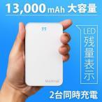 モバイルバッテリー 大容量 スマホ 充電器 13000mAh iPhone バッテリー モバイル アンドロイド 持ち運び アイフォン アイホン 携帯 2台同時 ホワイト
