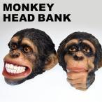 おもしろ 雑貨 インテリア アニマル 貯金箱 MONKEY HEAD BANK モンキーヘッドバンク