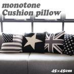 クッションモノトーン クッション アメリカ 国旗 イギリス スター 星 雑貨 45×45cm おしゃれ かわいい クッションカバー グレー ブラック