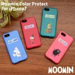 iPhone7ケース カバー ムーミン MOOMIN ハードケース Moomin color protect リトルミイ スナフキン スティンキー TPU 二重構造 メール便OK