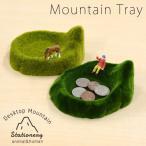 おもしろ 雑貨 Desktop Mountain マウンテントレー Mountain tray トレイ 小物置き