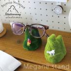 疲れたらメガネを外して…山をモチーフにしたメガネスタンド