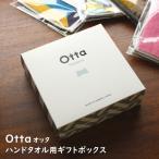 Otta ハンドタオル用 ギフトボックス GIFTBOX 今治タオル 包装 化粧箱 ラッピング プレゼント ギフト