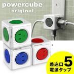 マツコの知らない世界 延長コード おしゃれ かわいい 家電 Powercube original パワーキューブオリジナル 電源タップ 5ポート オランダ 4190