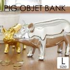 ショッピング貯金箱 おもしろ 雑貨 インテリア アニマル ピッグオブジェバンク L PIG OBJET BANK 貯金箱