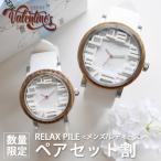 ★ペア割★ ペアセット 腕時計 メンズ レディース RELAX PILE パイル