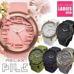 腕時計 レディース ブランド 送料無料 JAPAN MADE RELAX PILE リラックス パイル