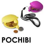 シリコン製ガマ口財布 POCHIBI(ポチビ) おもしろ雑貨