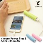 モバイルバッテリー 日本製 軽量 バッテリー 充電器 スマホ ステック充電器 cheero Power Plus 3 stick 3350mAh CHE-063