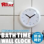 RELAX バスタイムウォールクロック バスクロック 吸盤 防水時計 風呂 時計 防水 防滴 引っ越し祝い
