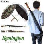 おもしろ 雑貨 ライフル 傘 かさ カサ ロング傘 メンズ 傘 ライフルアンブレラ