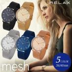 ペアウォッチ ブランド 腕時計 レディース メンズ ユニセックス プレゼント RELAX リラックス mesh 1本販売