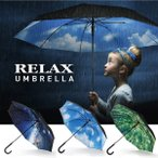 RELAX リラックス UMBRELLA アンブレラ 傘 かさ 宇宙 青空 木陰