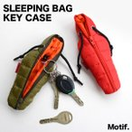 おもしろ 雑貨 motif. モチーフ SLEEPING BAG  SHAPE KEY CASE スリーピングシェイプキーケース 寝袋型 4連キーホルダー キーリール メール便OK