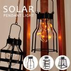 SOLAR PENDANT LIGHT ソーラーペンダントライト ランタン インテリアライト 照明 アンティーク調 充電 玄関 ガーデン 2L-189