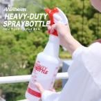 スプレー 霧吹き アナハイム ヘビィ デューティ スプレイボトル ANAheim Heavyduty Spray Bottle? 直射 観葉植物 ミスト 水やり アルコール対応 掃除
