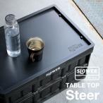 テーブル トップ 机〈SLOWER〉TABLE TOP Steer スティア ブラック サンド オリーブ 蓋 カバー 机 屋外 アウトドア