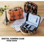 おもしろ 雑貨 トランク型デジタルカメラケース DIGITAL CAMERA CASE TRUNK SHAPE Motif モチーフ