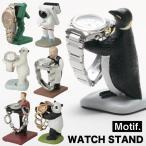 其它 - おもしろ 雑貨 Motif. モチーフ WATCH STAND ウォッチスタンド 腕時計置き