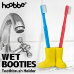 歯ブラシホルダー hoobbe WET BOOTIES  レインブーツ 長靴 歯ブラシ立て 歯ブラシスタンド