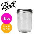 おもしろ 雑貨 Ball社 ボール メイソンジャー ワイドマウス 16oz クリアー 500ml 蓋