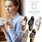 ショッピング腕時計 レディース 腕時計 レディース 白 アナログ おしゃれ YASUMI ギフト 女性 彼女 ブランド プレゼント 1年保証 RELAX リラックス