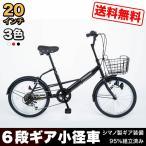 新作 ミニベロ 20インチ 自転車 206-SK シマノ6段変速 ライト カギ カゴ付き おしゃれ ...