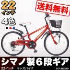 子供用自転車 22インチ シマノ6段変�