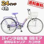 子供用自転車 24インチ シマノ6段変�
