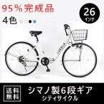 シティサイクル 26インチ 折りたたみ自転車 シマノ6段変速 おしゃれ 安い 軽量 266-CT 送料無料