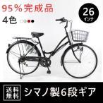 ママチャリ 26インチ 折りたたみ自転車 シマノ6段変速 おしゃれ 安い 266-MC 送料無料 シティサイクル