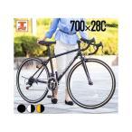 ショッピングロードバイク ロードバイク 700C シマノ 14段変速 本体 安い 700C(2018) 送料無料