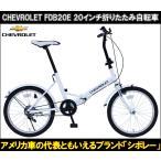 在庫限りの特価 シボレー CHEVROLET 20インチ 折りたたみ自転車 小径自転車 人気 おすす...