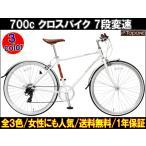 ショッピングクロスバイク 配送先限定送料無料 700C クロスバイク シマノ7段変速 自転車 YCR7007-6D 安心の1年保証