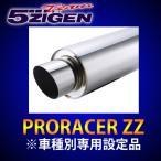 5ZIGEN 5次元 Pro Racer ZZ プロレーサーZZ インプレッサ E-GC8 マフラー 品番 PZSU-002
