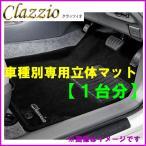 クラッツィオ 立体マット(スマートタイプ) 一台分セット(ラバータイプ) エブリィワゴン/スクラムワゴン DA17W DG17W Clazzio ES-6033