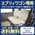 クラッツィオ シートカバー ブロスクラッツィオ Bros NEWタイプ エブリィワゴン 専用 DA62W DA64W DA17W Clazzio シートカバー 送料無料