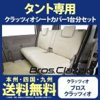 クラッツィオ シートカバー ブロスクラッツィオ NEWタイプ タント 専用 L350S L360 L375S L385 LA600S LA610S Clazzio シートカバー 送料無料