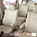 ベレッツァ シートカバー カジュアル セレナ C24 Bellezza シートカバー N403 送料無料
