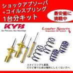 KYB カヤバ キューブ Z12 ショックアブソーバー サスペンションキット 1台分 ローファースポーツ キット Lowfer Sports LKIT-Z12