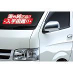 UI-vehicle ユーアイビークル Forbito ハイエース 200系 コーナーパネル 塗装済