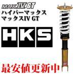 HKS レガシィツーリングワゴン BRG 車高調 マックスIV GT/全長調整式 ハイパーマックスシリーズ 80230-AF004 エッチケーエス 条件付き送料無料