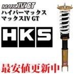 HKS HIPERMAX SERIES ハイパーマックスシリーズ シビック FD2 車高調 マックスIV GT 全長調整式 タイプR 80230-AH003 条件付き送料無料
