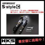 HKS ヴェルファイア GGH25W/ANH25W 車高調 S-Style C/全長調整式 ハイパーマックスシリーズ 80110-AT108 エッチケーエス