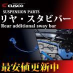 CUSCO クスコ リヤスタビバー エスティマ ACR50W GSR50W 品番 925311B16