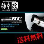 KAKIMOTO RACING 柿本 改 ハイパーフルメガN1+Rev. マフラー フォレスター TA-SG5 2.0ターボ 品番 B31310