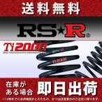 RS-R フリードプラス +ハイブリッド ハイブリッド・Gホンダセンシング GB7 ダウンサス スプリング 1台分 H718TW Ti2000 ダウン RSR 条件付き送料無料