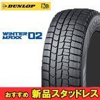 17インチ 205/55R17 91Q 2本 冬 スタッドレスタイヤ ダンロップ ウィンターマックス02 スタットレスタイヤ DUNLOP WINTER MAXX 02