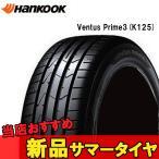 18インチ 225/45R18 95W ハンコック ベンタスプライム3 K125 1本 夏 サマータイヤ Hankook Ventus Prime3