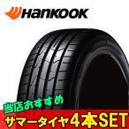 17インチ 205/45R17 88V ハンコック ベンタスプライム3 K125 4本 1台分セット 夏 サマータイヤ Hankook Ventus Prime3